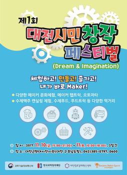 대전 시민창작페스티벌 11월 10일~11일 (구)충남도청 개최