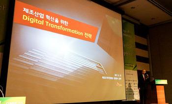 제조산업 혁신을 위한 Digital Transformation전략,  'SoftWave Summit 2017'에서 SK㈜C&C 제조 DT추진담당 문용식 상무를 만나다