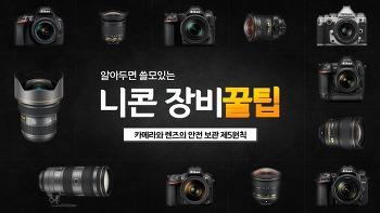 [장비관리 꿀팁] 카메라와 렌즈의 안전 보관 제5원칙