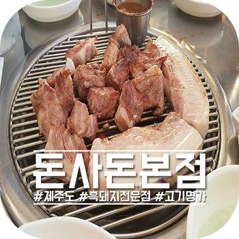 """제주 흑돼지 맛집, 고기 굽는 실력이 남다른 """"돈사돈"""""""
