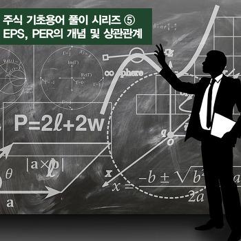 주식 기초용어 풀이 시리즈 ⑤ EPS, PER의 개념 및 상관관계