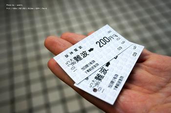 오사카를 가자 - 신혼여행 4일차. USJ