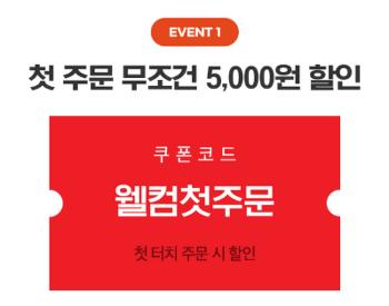 [ 요기요 ] 2018년 3월 배달 요기요 할인 혜택 총정리