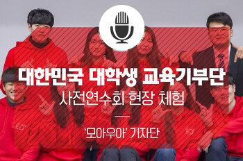 '대한민국 대학생 교육기부단'을 소개합니다