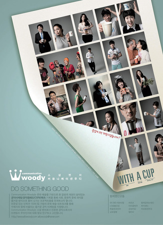 Communication Woody : Public Interest Marketing, Marketing Towards the World