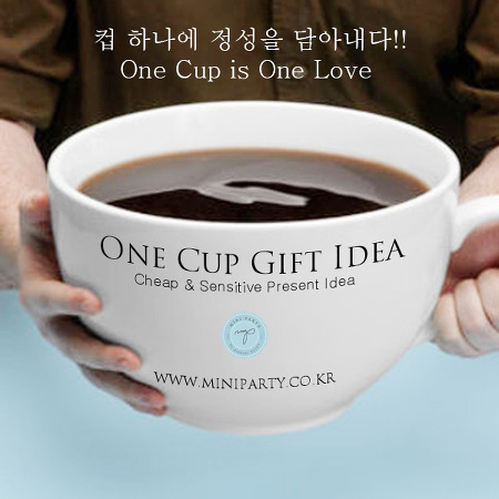 컵하나에 정성을 - 머그컵 선물 아이디어 12