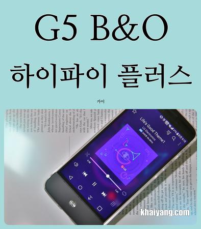 LG G5 B&O 하이파이 플러스 모듈 리뷰, 작은 고추가 맵다!