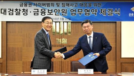 대검-금융보안원 업무협약 체결