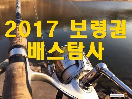 2017 보령권 배스탐사 - 해창지