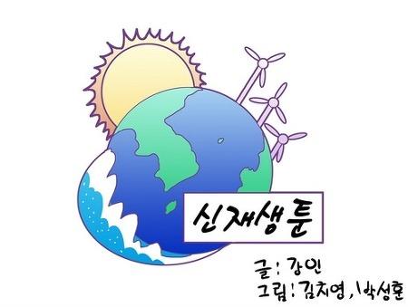 전북테크노파크, 웹툰 <신재생툰> 연재을 통해 재생에너지와 신에너지의 필요성 홍보