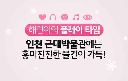 [해린이의 플레이타임] 인천 근대박물관에는 흥미진진한 물건이 가득!