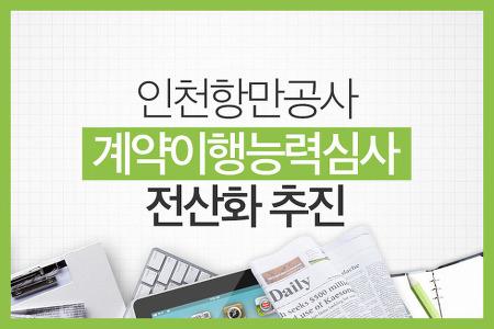 인천항만공사, 계약이행능력심사 전산화 추진