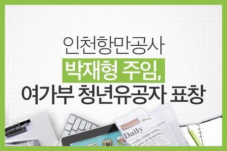 인천항만공사 박재형 주임, 여가부 청년유공자 표창