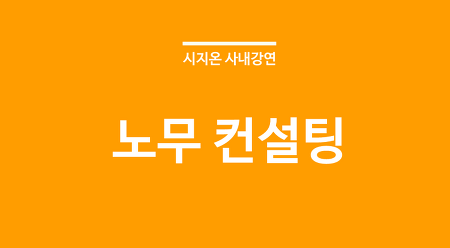[시지온 사내강연] '노무 컨설팅'
