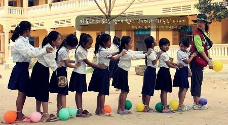 [23기 덕성여대 캄보디아] 마음과 마음으로 '라포르' 이야기