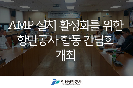 AMP 설치 활성화를 위한 항만공사 합동 간담회 개최