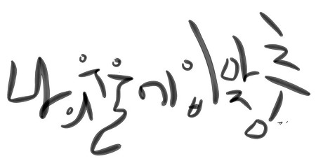 나의 우울에 입맞춤(17회) 산 - 생(生), 이름이 없는