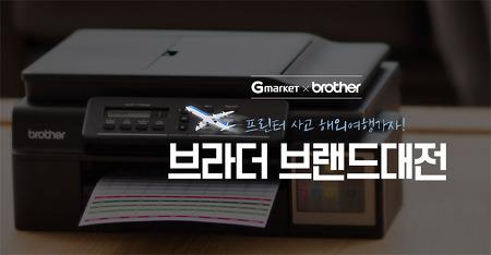브라더 프린터 여름이벤트 정관장홍삼에브리타임 지마켓쿠폰 노려보니!