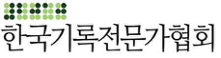 [논평] 서울기록원 건립을 환영하며 지방기록관리의 활성화를 기대한다.