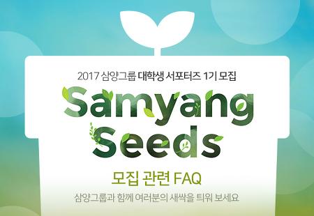 삼양그룹 대학생 서포터즈 1기 선발 FAQ