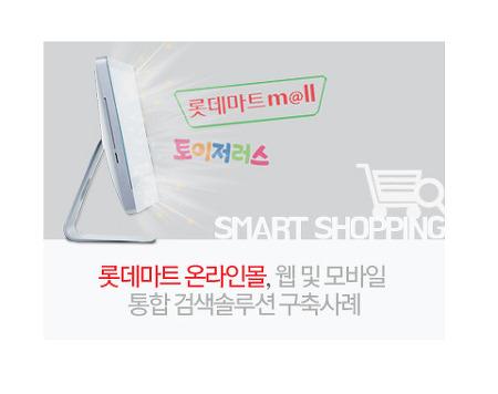 롯데마트몰 웹 및 모바일 통합 검색엔진 구축사례