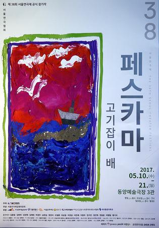 폭력이 또 다른 폭력을 부른 사건,제 38회 서울연극제 공식 선정작<페스카마-고기잡이 배>!