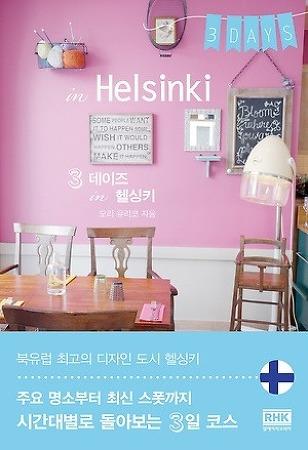 3 데이즈 in 헬싱키(3 Days in Helsinki)