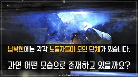 남북한의 노동자 단체