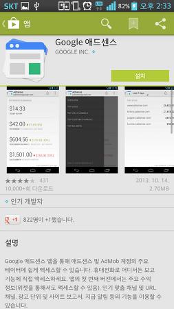 Google 애드센스 - 구글 광고 수익률 확인 어플