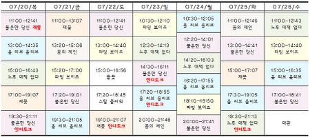 [07.20-07.26 상영시간표] 불온한 당신 / 올 리브 올리브 / 파밍 보이즈 / 재꽃 / 노후 대책 없다 / 꿈의 제인