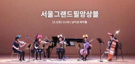 [남이섬/공연] 서울그랜드필앙상블