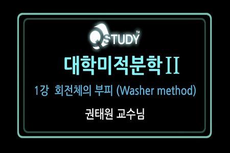 대학미적분학2 : 회전체의 부피 Washer method