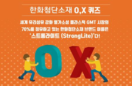 [O.X퀴즈 이벤트] 9월, 한화첨단소재 브랜드 이야기 퀴즈!
