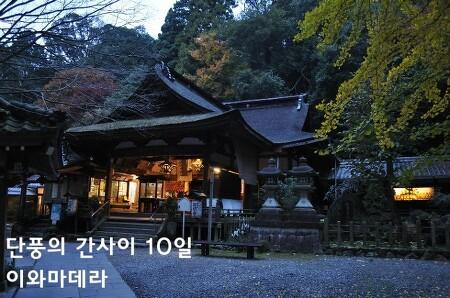 단풍의 간사이 - 10일 오쓰10 (이와마데라岩間寺)