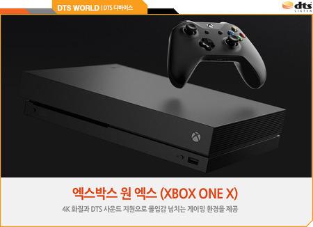 [DTS/디바이스] 엑스박스 원 엑스 (Xbox One X)
