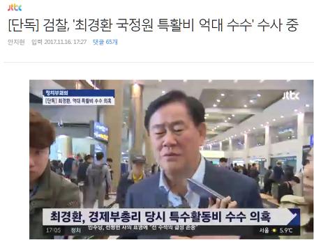자유한국당 최경환 원유철 이우현 국정원 특활비 및 불법정치 자금 수수 조사