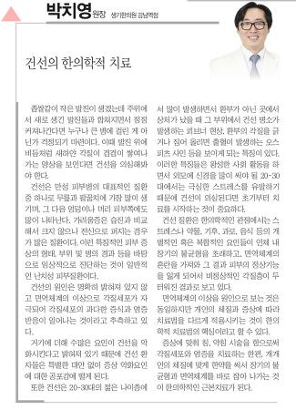 생기한의원 강남역점 기고 건선의 한의학적인 치료