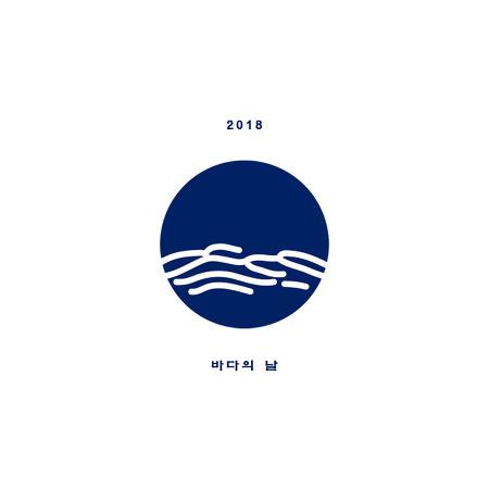 바다의 날 (MARINE DAY) 2018