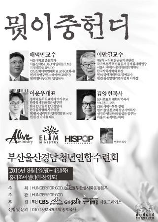 2016  헝거포갓