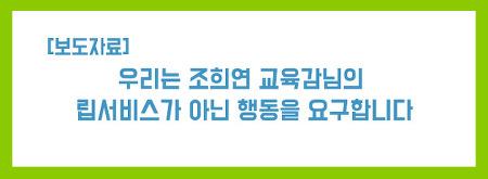 [보도자료] 학원휴일휴무제/학원심야영업 단축 관련 조희연 교육감 행동 촉구 기자회견
