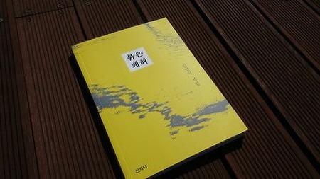 '사랑'과 '투쟁'의 시집 : 신간 『붉은 폐허』(김일석 지음) 소개