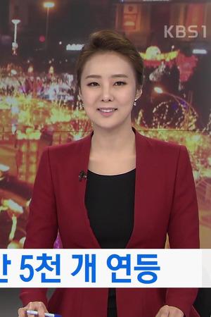 KBS 뉴스9 이각경 아나운서