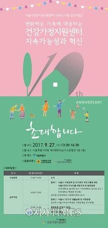 서울시건강가정지원센터, 10주년 기념 심포지엄II 개최