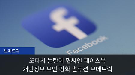 또다시 논란에 휩싸인 페이스북, 개인정보 보안 강화 솔루션 보메트릭 Vormetric