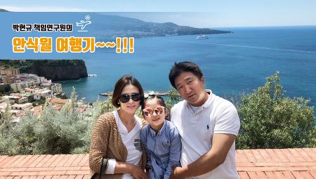 한화케미칼 중앙연구소 박현규 책임연구원의 안식월 이야기