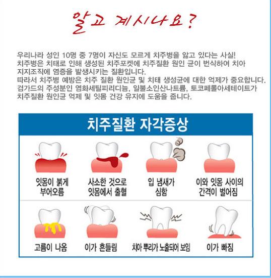 잇몸질환 치주병예방에 동아제약에서 만든 액체치약 가그린 검가드(GUM Guard)