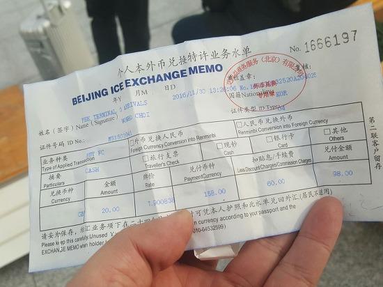 베이징 공항 에서 스탑오버... 그런데 웬만하면 공항환전은 하지마세요!!