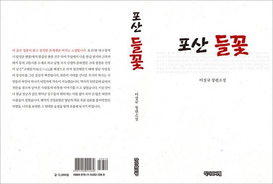 포산 들꽃 (이상규 지음/ 작가와비평 발행)