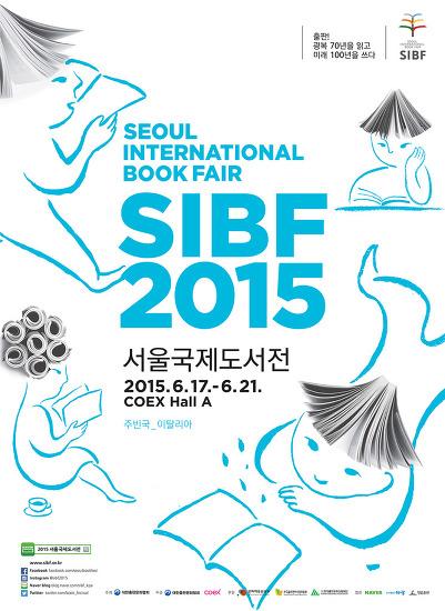 2015 서울국제도서전