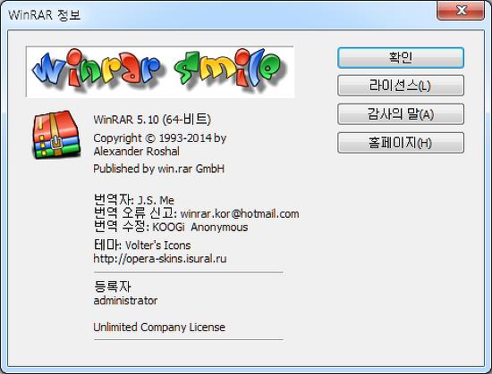 WinRAR v5.10 한글판